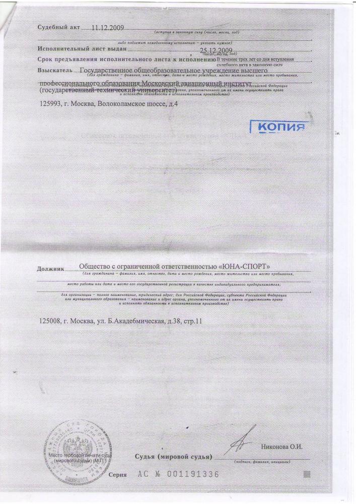 Заявление о выдаче исполнительного листа арбитражный суд