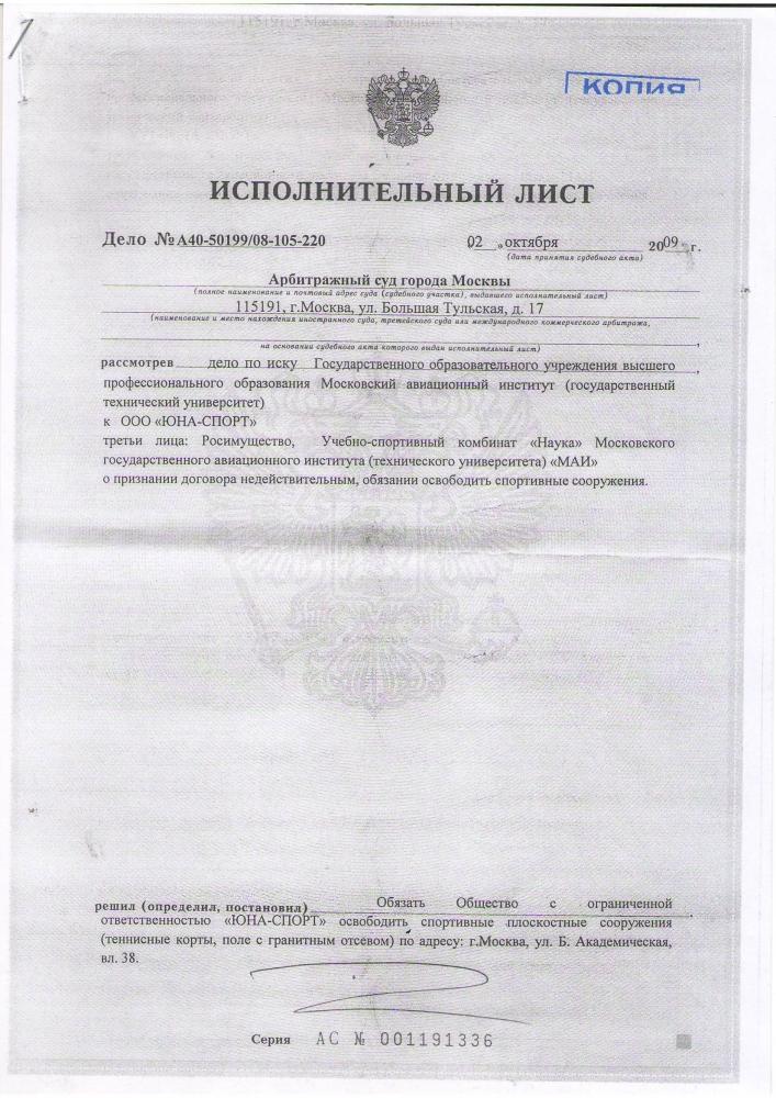 Неисполнение исполнительного листа юридическим лицом ответственность